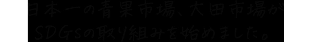日本一の青果市場、大田市場がSDGsの取り組みを始めました。